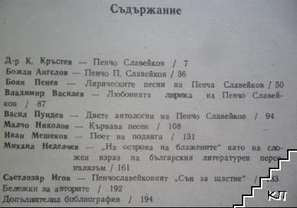Страници за Пенчо Славейков (Допълнителна снимка 2)