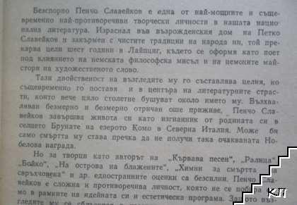 Страници за Пенчо Славейков (Допълнителна снимка 3)
