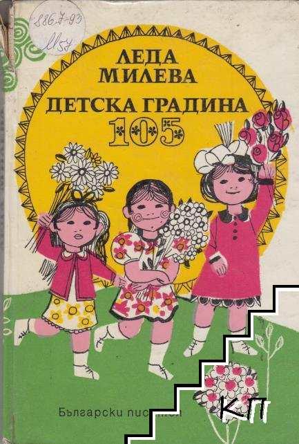 Детска градина № 105