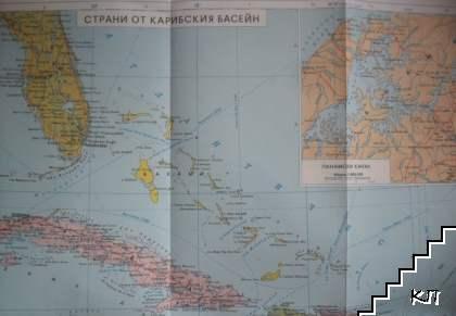 Страни от Kарибския басейн (Допълнителна снимка 1)