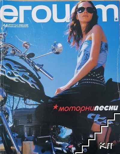 Егоист. Бр. 44 / септември 2000