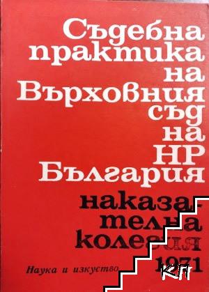 Съдебна практика на Върховния съд на НР България. Наказателна колегия 1971
