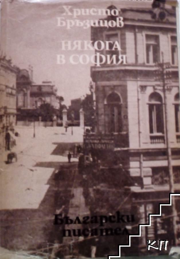 Някога в София