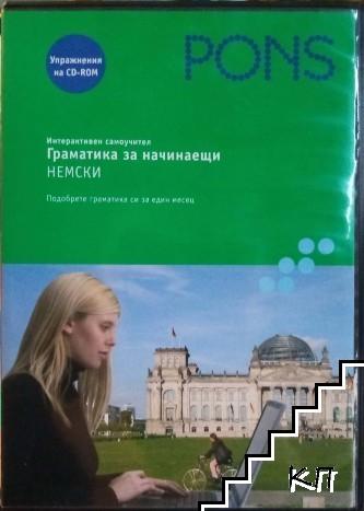 Интерактивен самоучител по немски. Граматика за начинаещи