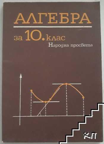 Алгебра за 10. клас