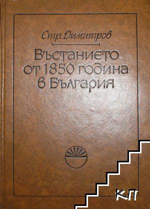 Въстанието от 1850 година в България
