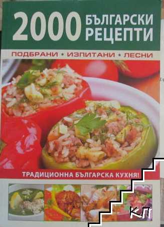 2000 български рецепти