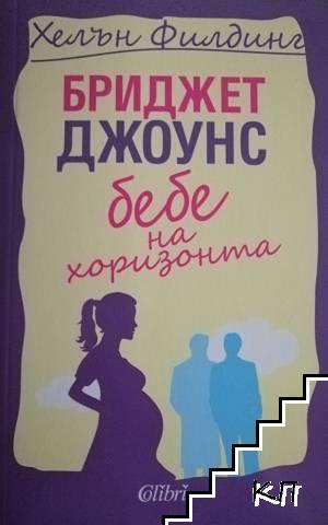Бриджет Джоунс. Книга 4: Бебе на хоризонта