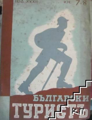 Български туристъ. Бр. 3-8 / 1940