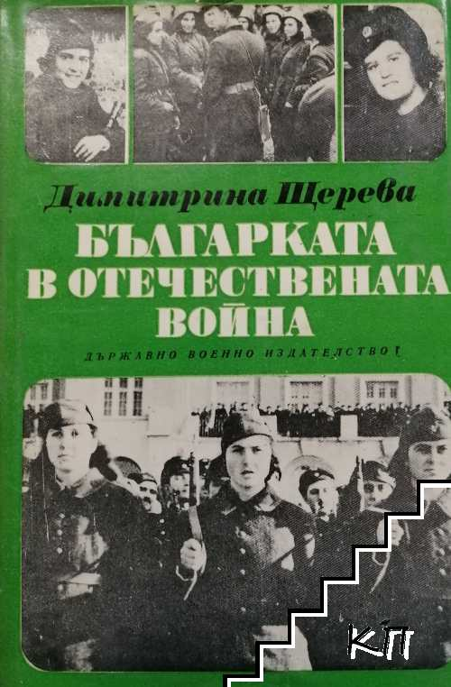Българката в Отечествената война