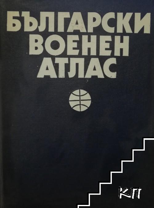 Български военен атлас / Азбучен указател на географските имена