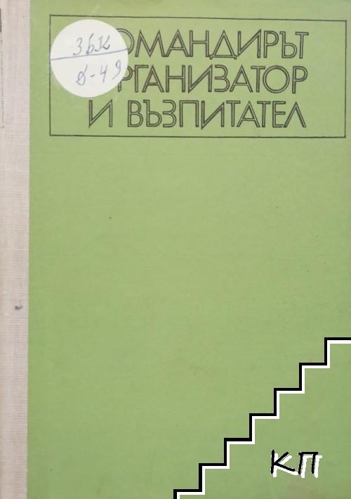 Командирът - организатор и възпитател