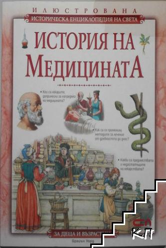 Илюстрована историческа енциклопедия на света: История на медицината