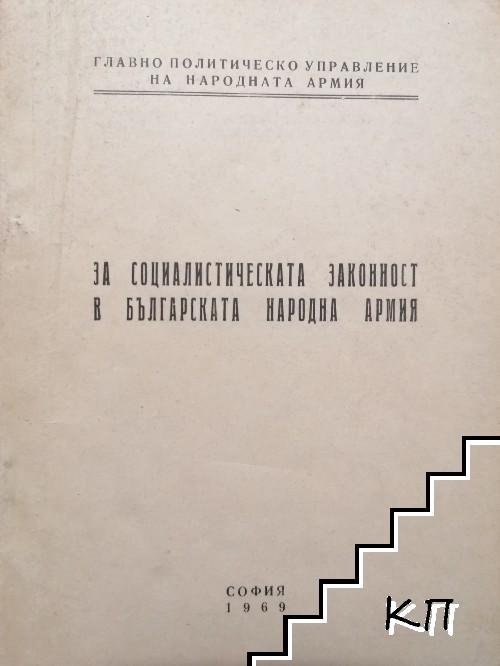 За социалистическата законност в българската народна армия