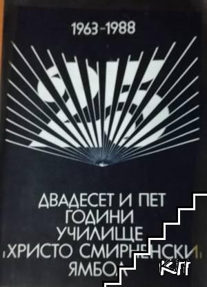 """Двадесет и пет години училище """"Христо Смирненски"""" - Ямбол"""