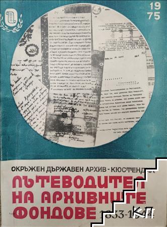 Пътеводител на архивните фондове 1833-1944