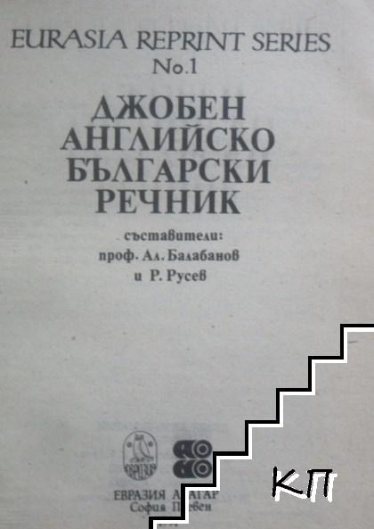 Джобен английско-български речник (Допълнителна снимка 1)