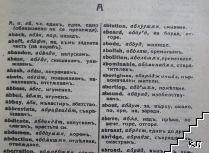 Джобен английско-български речник (Допълнителна снимка 2)