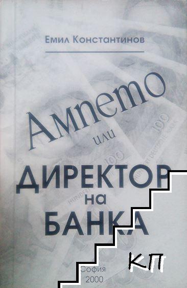 Ампето, или директор на банка