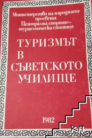 Туризмът в съветското училище