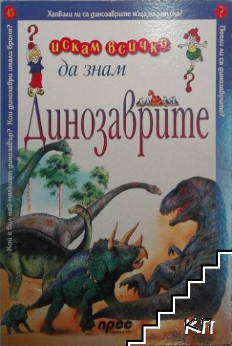 Искам всичко да знам № 45: Динозаврите