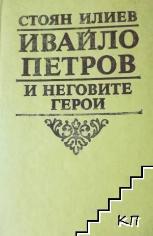 Ивайло Петров и неговите герои