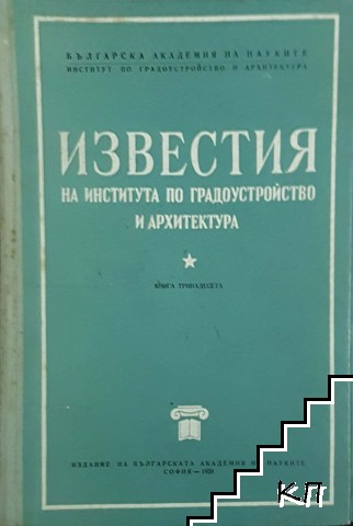 Известия на Института по градоустройство и архитектура. Книга 13