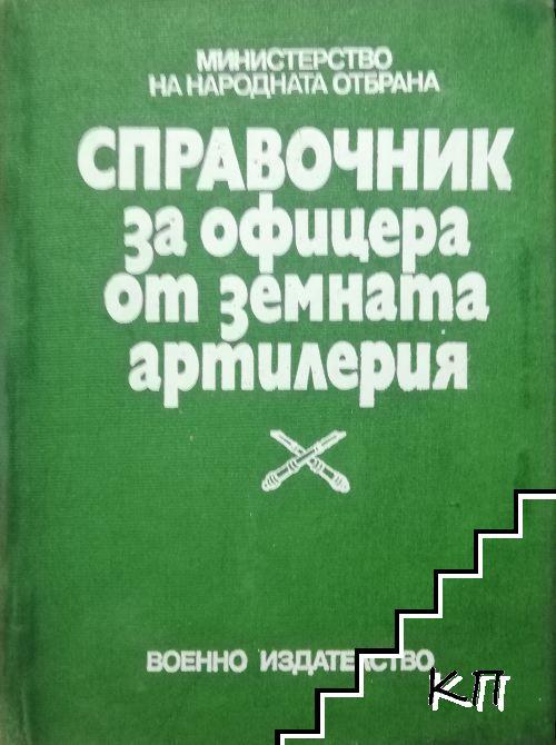 Справочник за офицера от земната артилерия