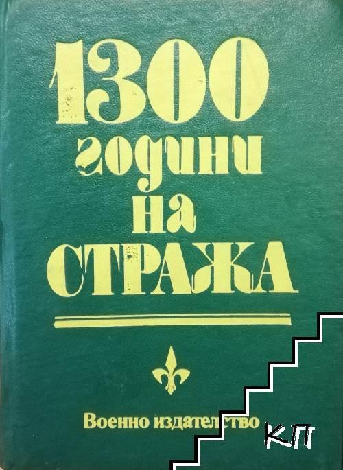 1300 години стража