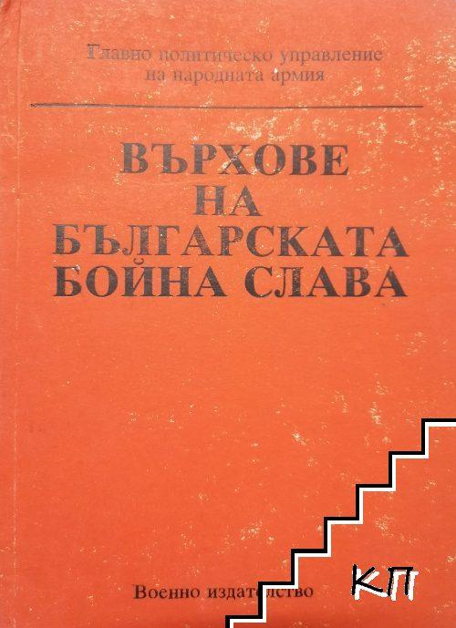 Върхове на българската бойна слава