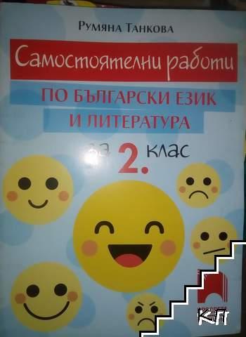 Самостоятелни работи по български език и литература за 2. клас