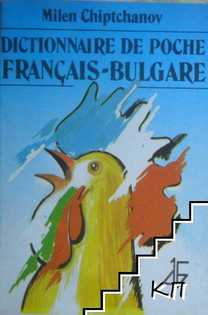 Dictionnaire de poche Français-Bulgare / Джобен френско-български речник