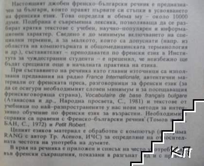 Dictionnaire de poche Français-Bulgare / Джобен френско-български речник (Допълнителна снимка 1)