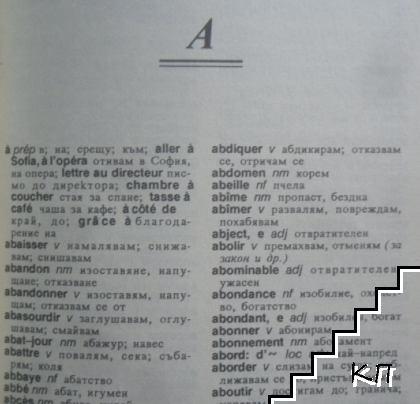 Dictionnaire de poche Français-Bulgare / Джобен френско-български речник (Допълнителна снимка 2)