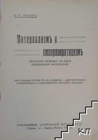 Материализъмъ и емпириокритицизъмъ