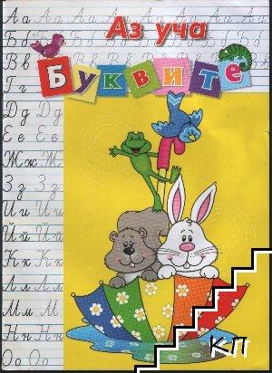 Аз уча буквите