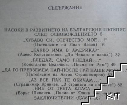 Майстори на българския пътепис (Допълнителна снимка 1)