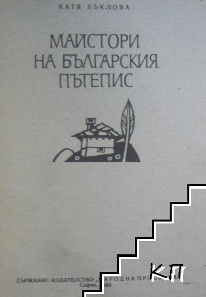 Майстори на българския пътепис (Допълнителна снимка 2)