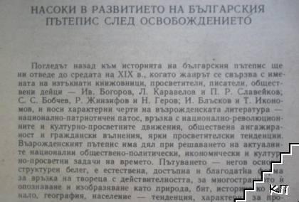 Майстори на българския пътепис (Допълнителна снимка 3)