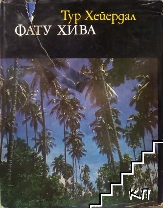 Фату Хива