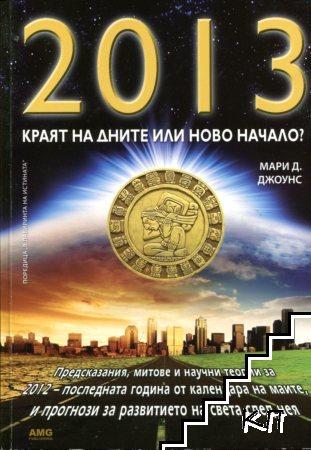 2013: Краят на дните или ново начало?