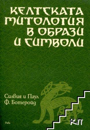 Келтската митология в образи и символи