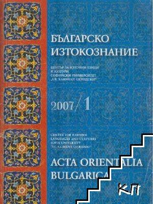 Българско изтокознание. Бр. 1 / 2007