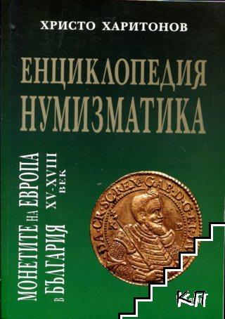 Енциклопедия нумизматика