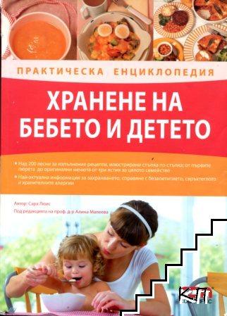 Хранене на бебето и детето - практическа енциклопедия