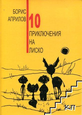 10 приключения на Лиско
