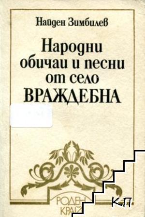 Народни обичаи и песни от село Враждебна