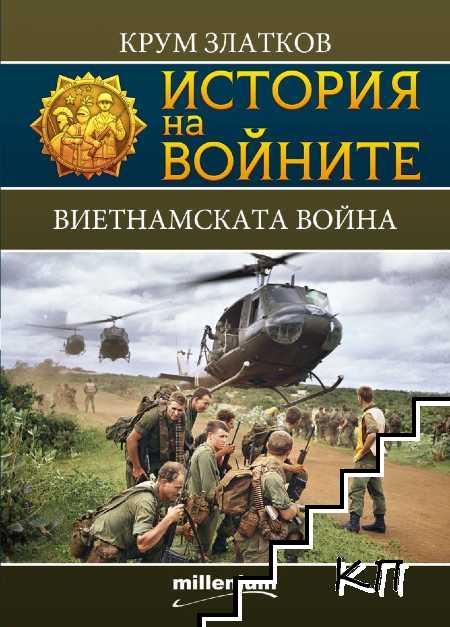 История на войните. Книга 13: Виетнамската война