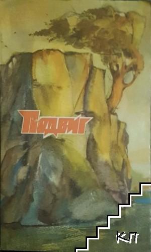 Подвиг. Кн. 4 / 1978