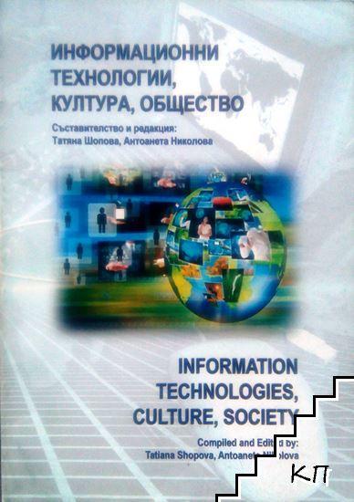 Информационни технологии, култура, общество